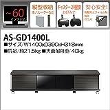 ASAHI WOOD PROCESSINGその他 GD style テレビ台 ロータイプ AS-GD1400Lの画像