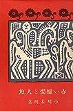 近代文学館〈〔83〕〉赤い蝋燭と人魚―名著複刻全集 (1969年)