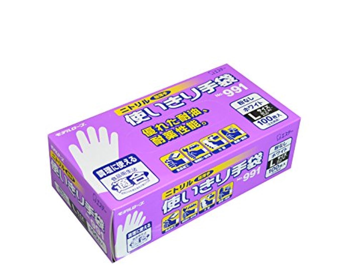 絶縁するヤング引くモデルローブ NO991 ニトリル使い切り手袋 100枚 ホワイト L