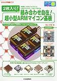 超小型ARMマイコン基板 2011年 04月号 [雑誌]