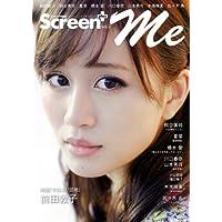 Screen+プラス me vol.2 (SCREEN特編版)