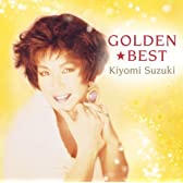 GOLDEN☆BEST 鈴木聖美
