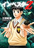 INVESTOR-Z (8) (English Edition)