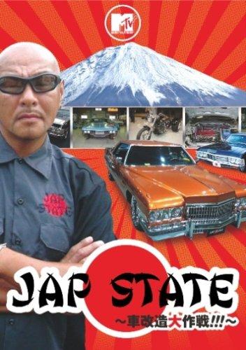JAP STATE ~車改造大作戦!!!~ [DVD] IKURA.SMOKY-T (CKB) パラマウント ホーム エンタテインメント ジャパン
