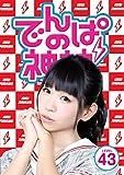 でんぱの神神DVD LEVEL.43