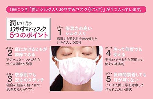 唇、のどの乾燥対策に潤いシルク入りおやすみマスクBOOK(バラエティ)