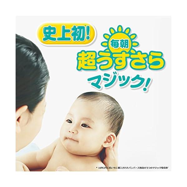 【Amazon.co.jp限定】 パンパース ...の紹介画像3