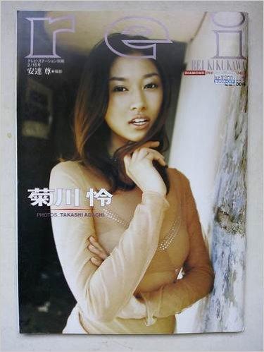 菊川 怜 (テレビステーション別冊2002年2月15日号)