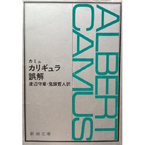 カリギュラ・誤解 (新潮文庫)の詳細を見る