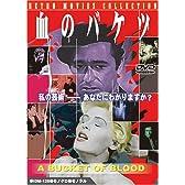 血のバケツ [DVD]
