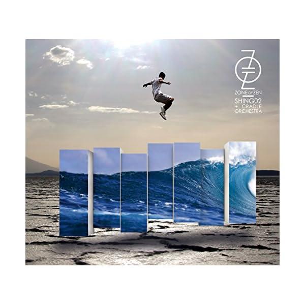 Zone of Zenの商品画像
