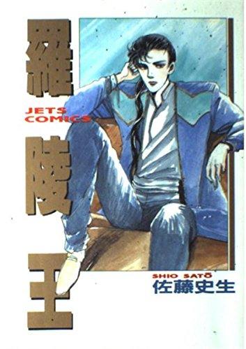 羅陵王 (ジェッツコミックス 120)の詳細を見る