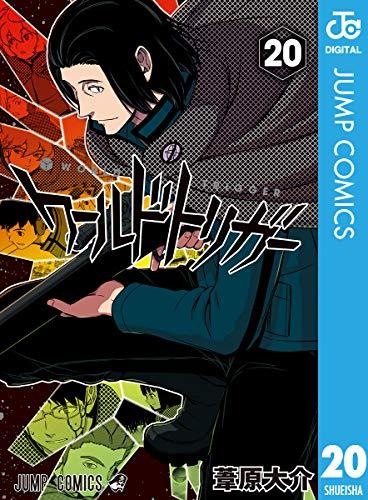 ワールドトリガー 第01-20巻 [World Trigger vol 01-20]