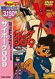 サイボーグ009 [DVD] 画像