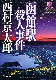 函館駅殺人事件―駅シリーズ (光文社文庫)