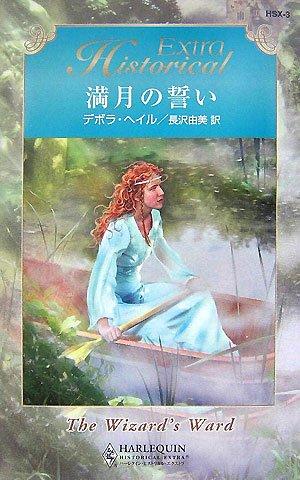 満月の誓い (ハーレクイン・ヒストリカル・エクストラ 3)