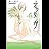 オクターヴ(6) (アフタヌーンコミックス)