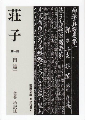 荘子 第1冊 内篇 (岩波文庫 青 206-1)の詳細を見る