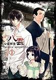 心霊探偵八雲 DVD 第2巻 【通常版】