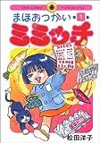 まほおつかいミミッチ / 松田 洋子 のシリーズ情報を見る