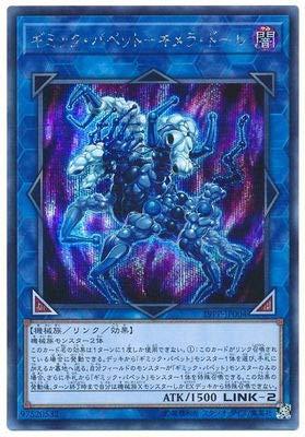 遊戯王/19PP-JP004 ギミック・パペット-キメラ・ドール【シークレットレア】