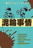 泥輪事情 (幻想サイクル)
