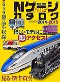 Nゲージカタログ2014-2015 (イカロス・ムック)