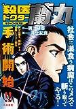 殺医ドクター蘭丸 キラーウイルス編 (キングシリーズ 漫画スーパーワイド)