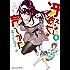 冴えない彼女の育てかた 恋するメトロノーム 8巻 (デジタル版ビッグガンガンコミックス)