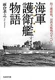 海軍護衛艦物語 海上護衛戦、対潜水艦戦のすべて (光人社NF文庫)