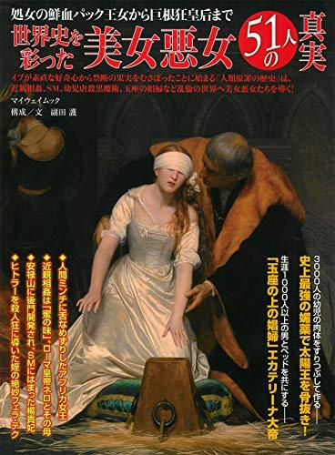 世界史を彩った美女悪女51人の真実 (マイウェイムック)