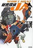 秘密探偵JA 8 (ぶんか社コミック文庫)