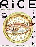 RiCE(ライス) No.02 (2017-02-04) [雑誌]