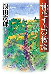 神坐す山の物語 (双葉文庫)