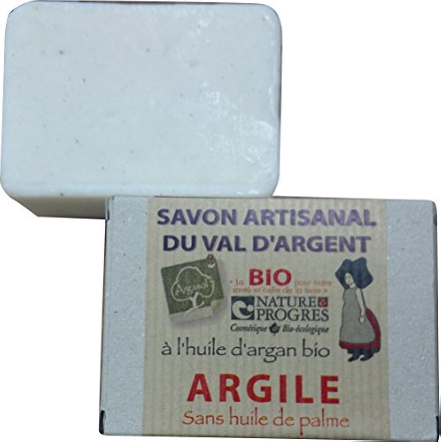 トランペット牛ケープサボン アルガソル(SAVON ARGASOL) クレイ