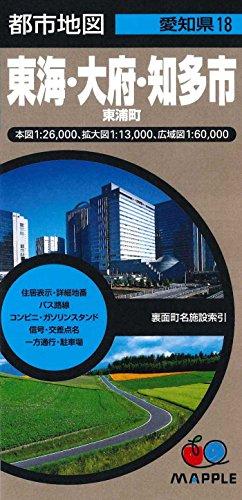 都市地図 愛知県 東海・大府・知多市 東浦町 (地図 | マップル)