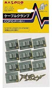 マスプロ電工 ケーブルクランプ 10個入 CCP10-P