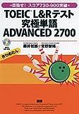 TOEIC L&Rテスト究極単語 ADVANCED 2700 (<CDーROM>)