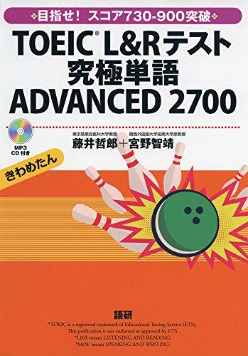 TOEIC L&Rテスト究極単語 ADVANCED 2700[ 藤井哲郎 ]の自炊(電子書籍化・スキャン)なら自炊の森