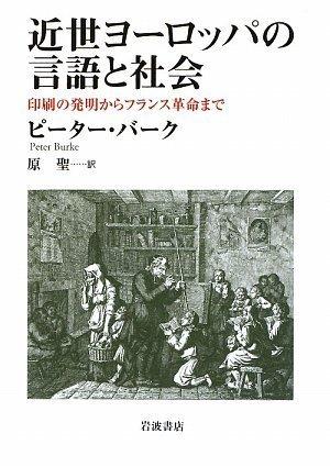 近世ヨーロッパの言語と社会―印刷の発明からフランス革命までの詳細を見る