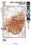 魔宮の凶鳥〈4〉三つの解毒薬 (ハヤカワ文庫FT)