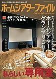 ホームシアターファイル Vol.85