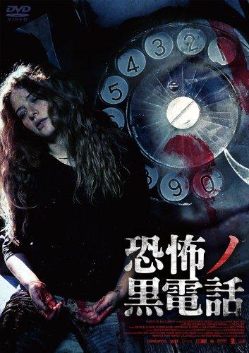 恐怖ノ黒電話 [DVD]の詳細を見る