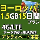 ヨーロッパ 周遊プリペイド SIMカード 4G通信 (小容量(1.5GBデータ通信+通話))