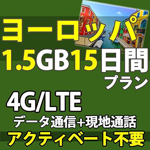 お急ぎ便ヨーロッパ 周遊 プリペイド SIMカード 4G データ 通信 (小容量(1.5GBデータ通信+通話))