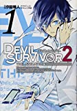DEVIL SURVIVOR2 the ANIMATION / ATLUS のシリーズ情報を見る
