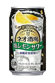 ネオ酒場塩レモンサワーリンク