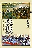 それぞれの戊辰戦争 (シリーズ藩物語・別冊)