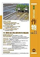 作物 vol.11: 特集:業務・加工用と飼料用の水稲品種
