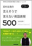 岩村圭南の言えそうで言えない英語表現500 (NHK CDブック)